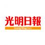 Guang-Ming-daily