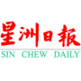 Sin-Chew-Daily